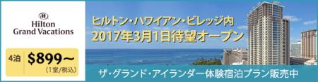 ヒルトンのタイムシェアで暮らすように過ごすハワイ