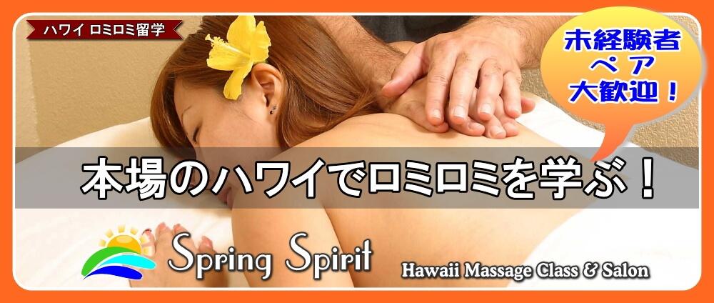 ハワイで学ぶロミロミスクール!スプリングスピリット
