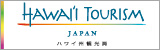 ハワイ州観光局 (Hawai'i Tourism Japan:HTJ)