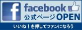 アロハロードのフェイスブックページ